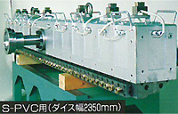 S-PVC用(ダイス幅2350mm)